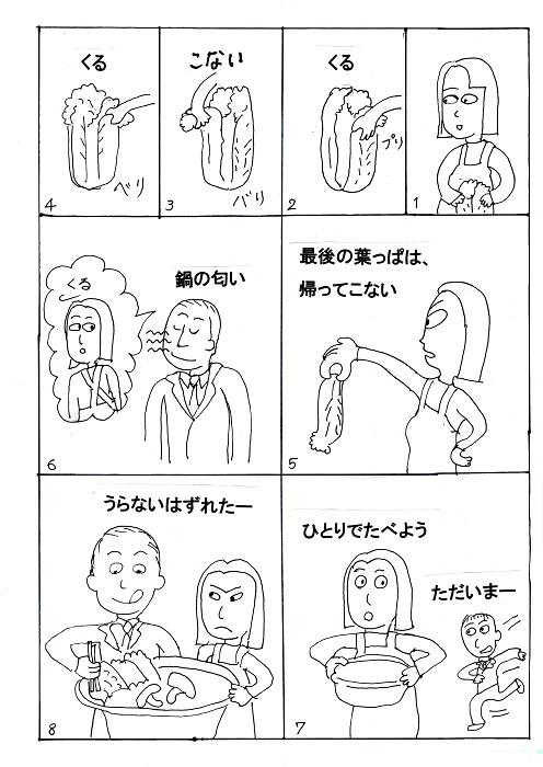 Hakusai30
